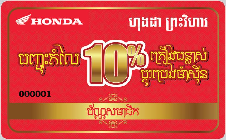 Honda Preah Vihea